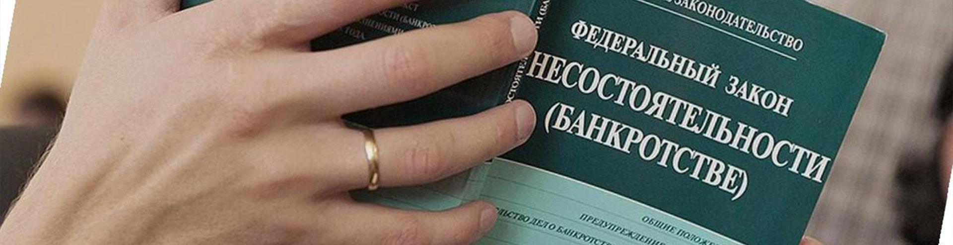конкурсное производство в Рязани и Рязанской области